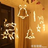 聖誕節窗簾燈彩燈閃燈串燈店鋪櫥窗掛燈臥室房間場景布置裝飾燈串 卡布奇諾