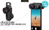 olloclip Core iPhone 7 / 7 Plus 3合一 外掛 魚眼+廣角+微距 鏡頭 公司貨