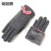 韓版羊毛手套女士秋冬季加絨加厚保暖羊絨觸摸屏甜美可愛五指手套