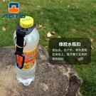 【狐狸跑跑】矽膠礦泉水水瓶扣 登山扣橡膠織帶掛扣 運動戶外扣AT7634