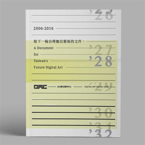 給下一輪台灣數位藝術的文件:2006-2016