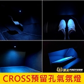 OYOTA豐田【CROSS預留孔氣氛燈】藍光 COROLLA CROSS排檔前置物燈 CC原廠腳窩燈 足部燈