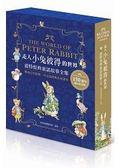 走入小兔彼得的世界:波特經典童話故事全集 150誕辰紀念版