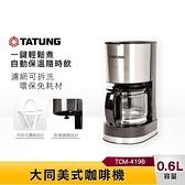 【南紡購物中心】TATUNG大同 咖啡機 TCM-419B