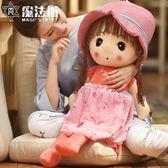 可愛布娃娃花仙子毛絨玩具女生兒童公主抱睡玩偶公仔女孩禮物 魔法街