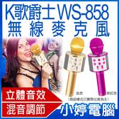 【3期零利率】全新 K歌爵士 WS-858無線麥克風 FM/藍牙喇叭 藍牙連線/混音功能 專屬練唱