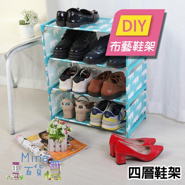 [7-11限今日299免運]DIY四層組合鞋架 簡易鞋架 置物架 多層鞋架 收納架 整(mina百貨)【F0286F】
