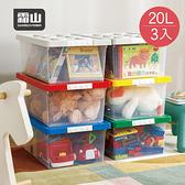 【日本霜山】樂高可疊式積木玩具收納盒-20L-3入-5色可選藍