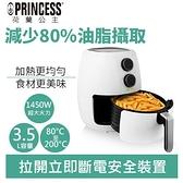 PRINCESS 荷蘭公主 181005W 3.5L健康氣炸鍋-白【原價2990,限時特惠】