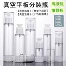 (10ML)透明真空平板分裝瓶 空瓶 分裝瓶 噴霧瓶 乳液瓶 真空瓶 旅行分裝 化妝品分裝