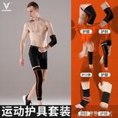 護膝護肘護腕護臂護踝套裝男運動護具籃球裝備全套護手腕跑步 交換禮物