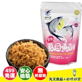 【丸文食品】寶寶虱目魚酥220g (綿密口感) 肉製品【好時好食】