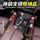 汽車夾縫收納盒多功能置物防漏塞車載座椅縫隙儲物盒車內用品超市