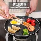 煎雞蛋鍋 四孔煎蛋愛心小鍋家用電磁爐早餐神器不粘鍋荷包雞蛋模具做蛋餃鍋