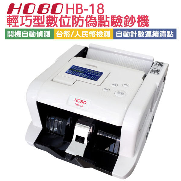 HOBO HB-18 輕巧型液晶數位台幣/人民幣防偽點驗鈔機