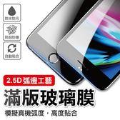【AB840】 2.5D滿版鋼化膜 滿版 玻璃貼iphone7 8 Plus iphone X XS XAX XR