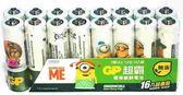 GP碳鋅電池綠色3號16入