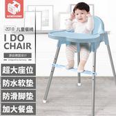 寶寶餐椅坐凳兒童餐桌椅多功能宜家嬰兒學坐吃飯座椅家用靠背椅子