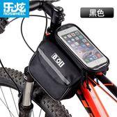 自行車上管包山地車觸屏手機包單車馬鞍前梁包挎包騎行包裝備  全館免運