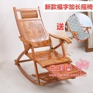 搖椅 躺椅大人逍遙椅老人搖搖椅家用竹藤椅藤編午睡北歐陽台休閒椅T