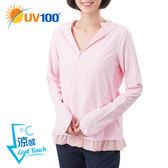 UV100 防曬 抗UV-涼感輕量柔美連帽外套-女