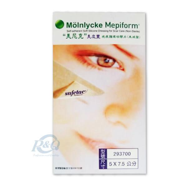 專品藥局 美皮豐 疤痕護理矽膠片 5x7.5cm 【2002515】