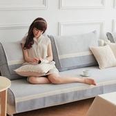 時尚簡約舒適加厚手工沙發墊/沙發巾 (客製尺寸3)