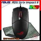 [ PC PARTY ] 送鼠墊 華碩 ASUS ROG Strix Impact II RGB 光學滑鼠