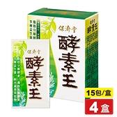 保濟堂 酵素王 15包X4盒 (幫助消化 排便順暢 促進新陳代謝 順暢無比) 專品藥局【2012225】