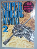 【書寶二手書T7/嗜好_PNR】Super Modeling Manual 2