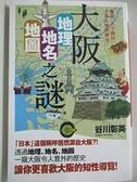 【書寶二手書T1/歷史_B6C】大阪 地理?地名?地圖之謎:解讀天下廚房不為人知的歷史!_谷川明秀