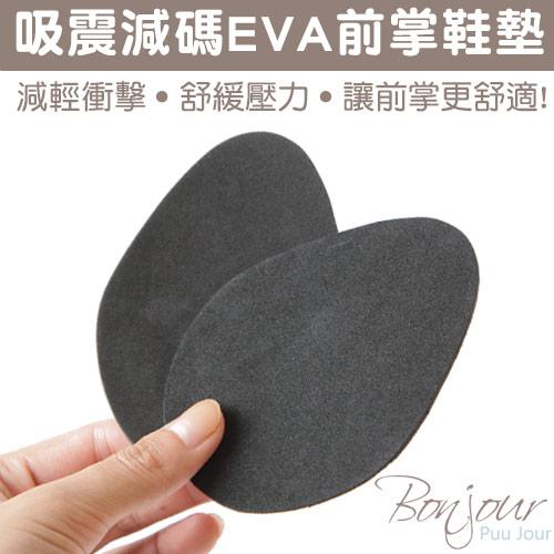 BONJOUR鞋底太薄加鞋墊吸震減碼EVA前掌半墊E.【ZBJ-4204】 (一雙入) I.