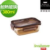康寧 密扣Amber玻璃保鮮盒(380ml)【愛買】