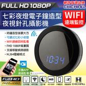 WIFI 1080P 七彩小夜燈圓形電子鐘造型無線網路夜視微型針孔攝影機 影音記錄器