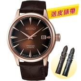 加碼送錶帶 SEIKO 精工 Presage Cocktail 調酒師機械錶-咖啡 4R35-01T0P(SRPB46J1)