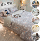春日純棉 S3單人床包+ 雙人新式兩用被四件組 多款花色 台灣製造 精梳純棉