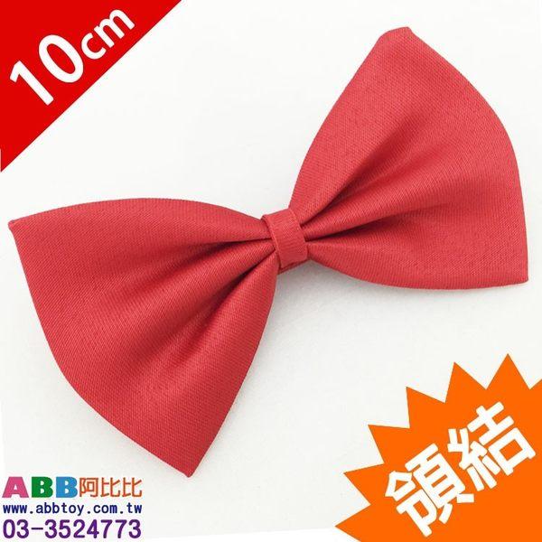 A0449★紅領結 蝴蝶結領帶 10cm❤工廠直營 量大請電洽