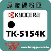KYOCERA京瓷 原廠 碳粉匣 黑色 TK-5154 K