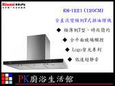 【PK廚浴生活館】 高雄林內牌 RH-1221 排油煙機 ☆DC變頻雙渦輪增壓 實體店面 可刷卡 120CM 另有 RH9621