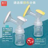 新貝電動吸乳器三通整套喇叭口原裝配件奶瓶XB-8615/8617/8729 【四月上新】