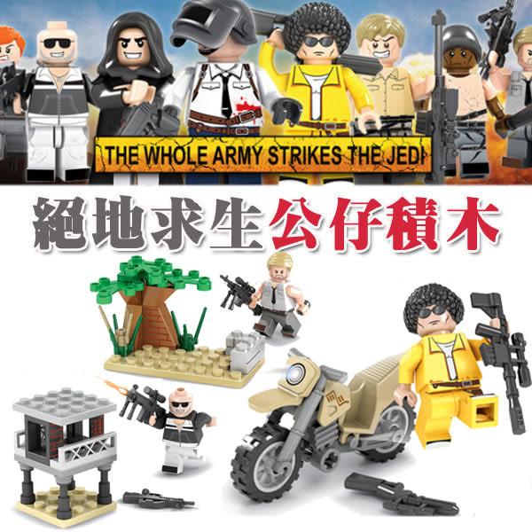 吃雞 絕地求生 戰爭 交通工具 軍事 光榮使命 積木 公仔 樂高 益智玩具 模型 禮物 娃娃機 BOXOPEN