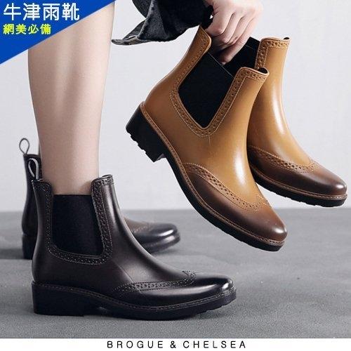女款 布洛克雕花切爾西 經典雨鞋 短筒雨靴 牛津雨靴 59鞋廊
