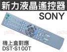(現貨)SONY 新力 液晶電視遙控器 ...