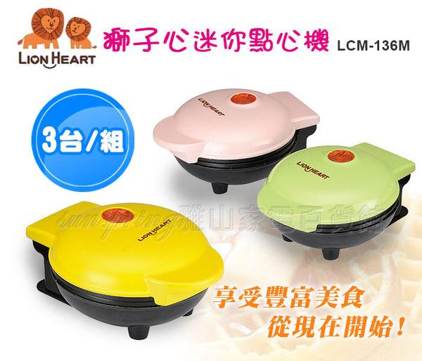 獅子心迷你點心機(3台/組) (LCM-136M)