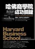 哈佛商學院教我的成功關鍵──世界頂尖商學院的學習經驗