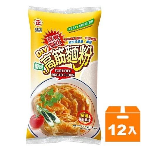 日正 營養強化高筋麵粉 500g(12入)/箱【康鄰超市】