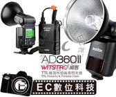 【EC數位】GODOX 神牛 AD360 II-C Canon 二代 閃光燈 AD360II 高速同步 外拍燈