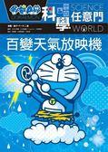 哆啦A夢科學任意門(9):百變天氣放映機