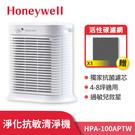 【一年免購耗材組】 美國Honeywel...