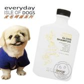 【 ZOO寵物樂園】《ISLE OF DOGS》愛犬島天然精油系列犬貓‧專用香波(250ml)